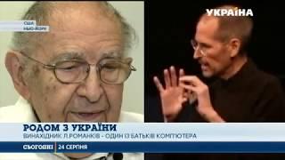 Українці продукують і розробляють технології майбутього