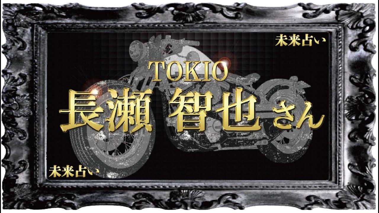 【ライブ開始⁉逆境の向こうに…!】TOKIO 長瀬智也さんの今後を占ってみた(2020.7.6)