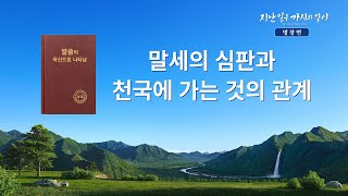 복음 영화<지난 일은 가시와 같이>명장면(8)말세의 그리스도가 사람에게 영생의 도를 베풀어 주다