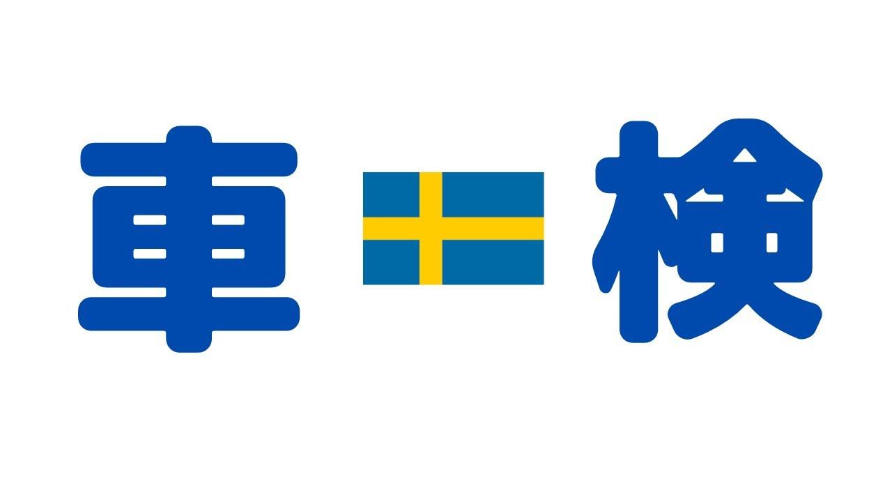 スウェーデンの車検!日本の車検とはだいぶ違う。