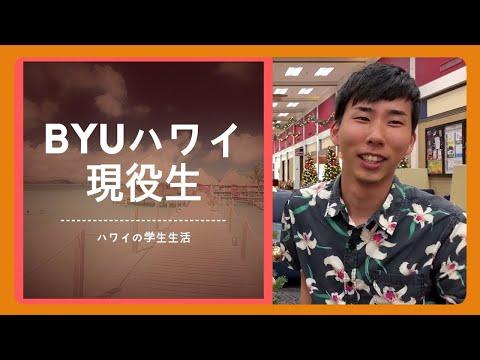 【優秀なBYUハワイ現役生】なぜハワイで学生生活?
