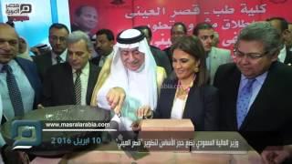 مصر العربية | وزير المالية السعودي يضع حجر الأساس لتطوير