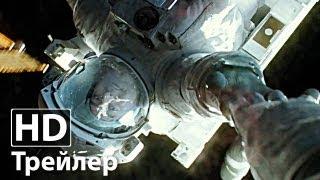 Гравитация - Русский трейлер | Сандра Буллок | Джордж Клуни | 2013 HD