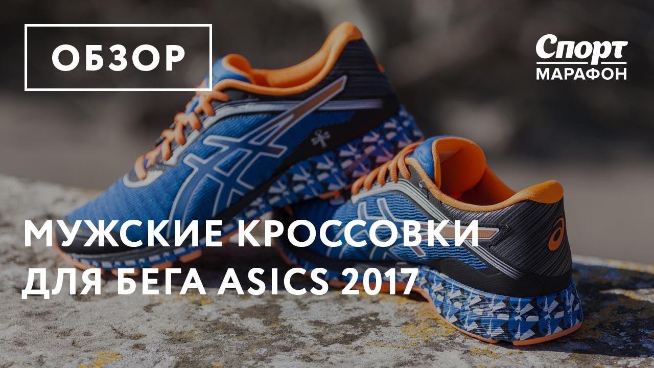 94869a36 Обзор кроссовок для соревновательного бега  