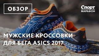 Обзор коллекции мужских беговых кроссовок ASICS 2017
