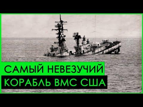 САМЫЙ НЕВЕЗУЧИЙ корабль ВМФ США | Военная история и Флот