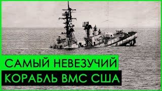 САМЫЙ НЕВЕЗУЧИЙ корабль в истории ВМФ США | Военный флот и История