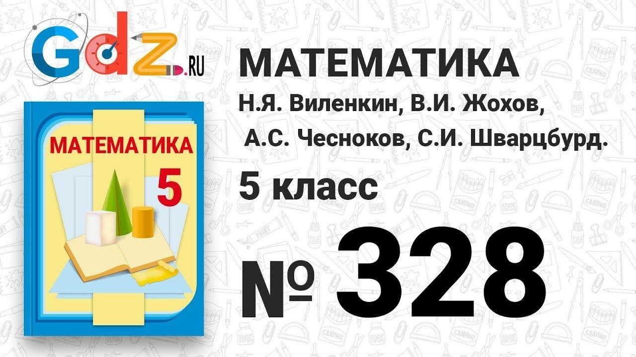 Гдз по математике 5 класс номер 737 5 класс