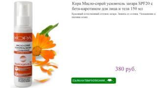 видео Крема - усилители загара; средства для усиления загара: спреи, увлажняющие масла