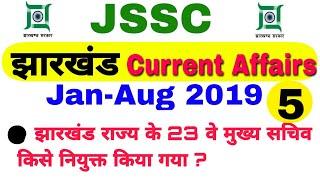 jharkhand current affairs 2019/jharkhand gk/jharkhand current affairs/gk in Hindi/top jharkhand gk