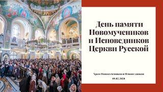 День памятиНовомучеников и Исповедников Церкви Русской