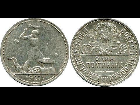 Реальная цена редкой монеты Один полтинник 1927 года. Разбор всех разновидностей и их стоимость.