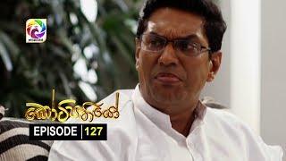 Kotipathiyo Episode 127 කෝටිපතියෝ  | සතියේ දිනවල රාත්රී  9.00 ට . . . Thumbnail
