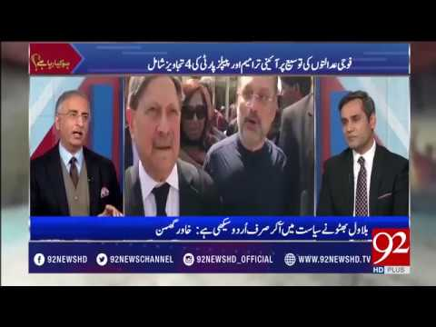 Which Party will Win Election 2018 in Pakistan - 92NewsHDPlus
