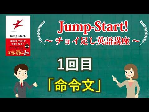 『Jump-Start!』1回目:命令文