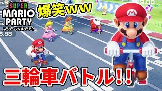 【スーパーマリオパーティ】マリオ、三輪車の神になるw子ども心でこぎまくれ!!