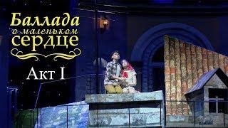 Мюзикл «Баллада о маленьком сердце» (1 акт)