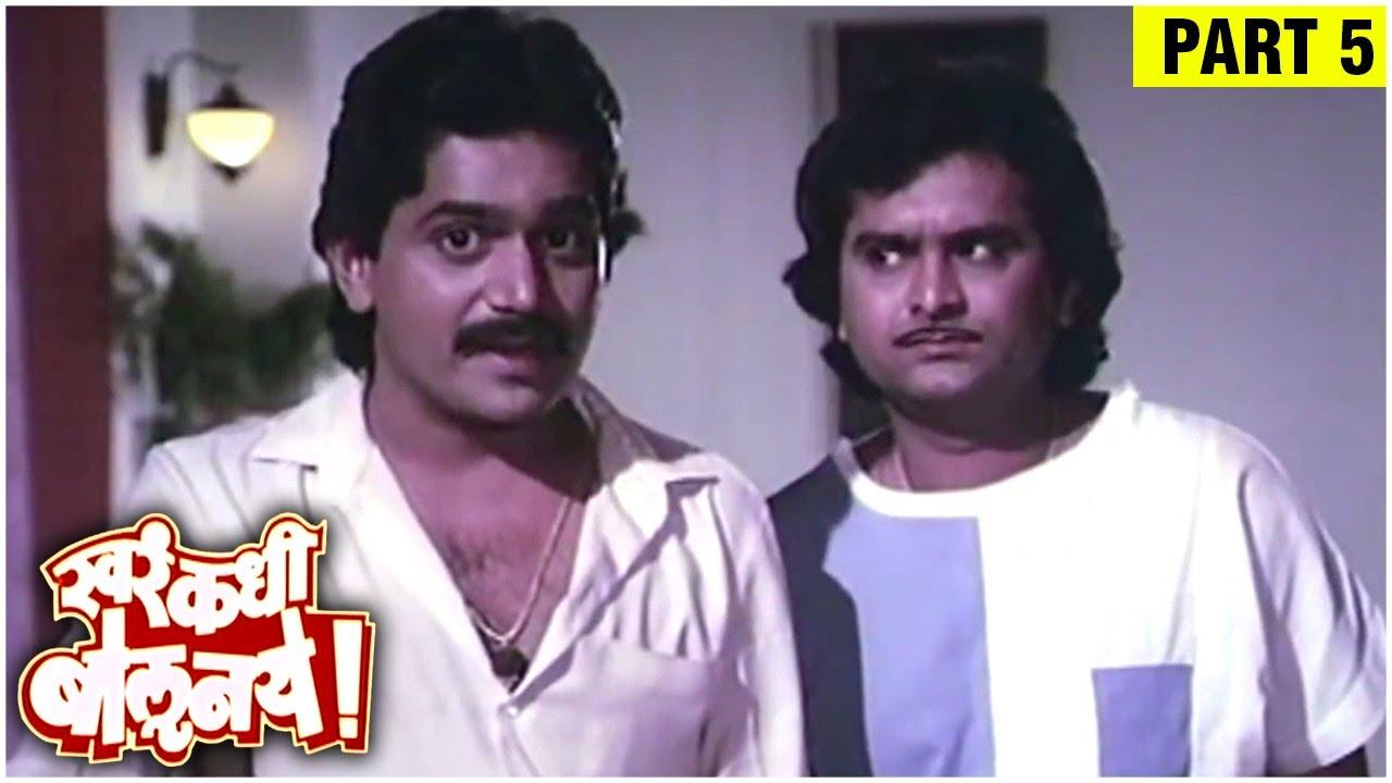 खरं कधी बोलू नये Full Movie (Part 5/5) | Laxmikant Berde, Chetan Dalvi, Sharad Talwalkar | Old Movie
