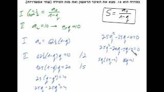 בגרות במתמטיקה 4 ו 5 יחידות סדרות מהי סדרה הנדסית אינסופית מתכנסת תרגול thumbnail