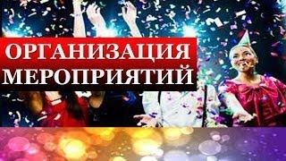 Организация мероприятий Киев - Особенный день, проведение и организация мероприятий(Организация мероприятий Киев - Особенный день, проведение и организация мероприятий. Закажите организацию..., 2013-10-11T13:53:43.000Z)