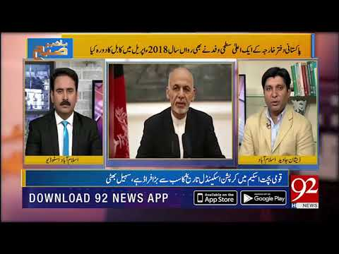 Pakistan, Afghanistan to negotiate on water affairs, reports Zeeshan | Bakhabar Subh | 92NewsHD