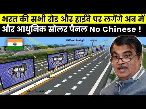 Nitin Gadkari ji's big decision Solar panels on all highways of India