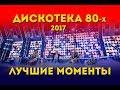 Дискотека 80 х 2017 Лучшие моменты фестиваля mp3