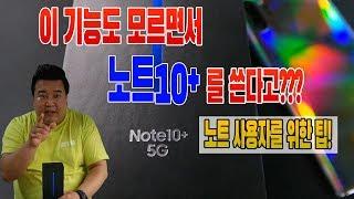 갤럭시  노트10플러스 유용한 기능
