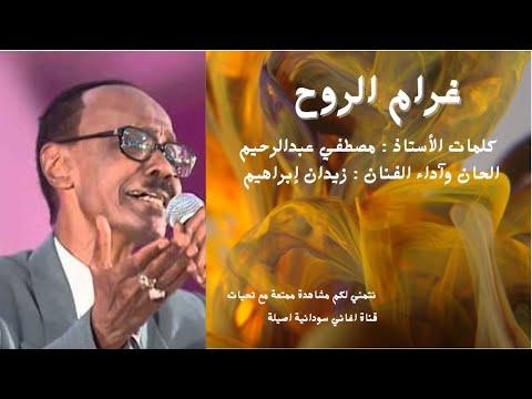 كلمات اغنية غرام الروح زيدان ابراهيم
