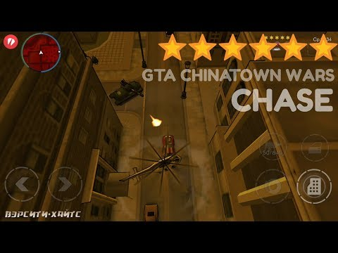 GTA Chinatown Wars 6 Stars Chase)))