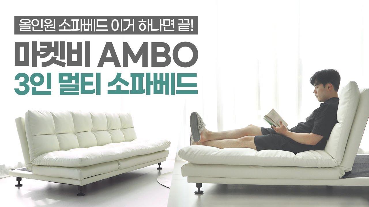 마켓비 AMBO 3인 멀티 소파베드, 구매하면 절대 후회 안하는 가구!