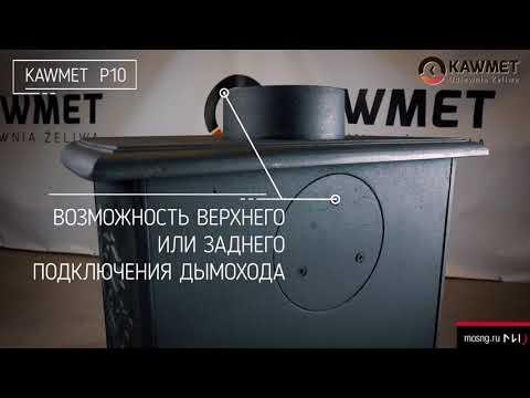 Печь KawMet P 10. Видео 1