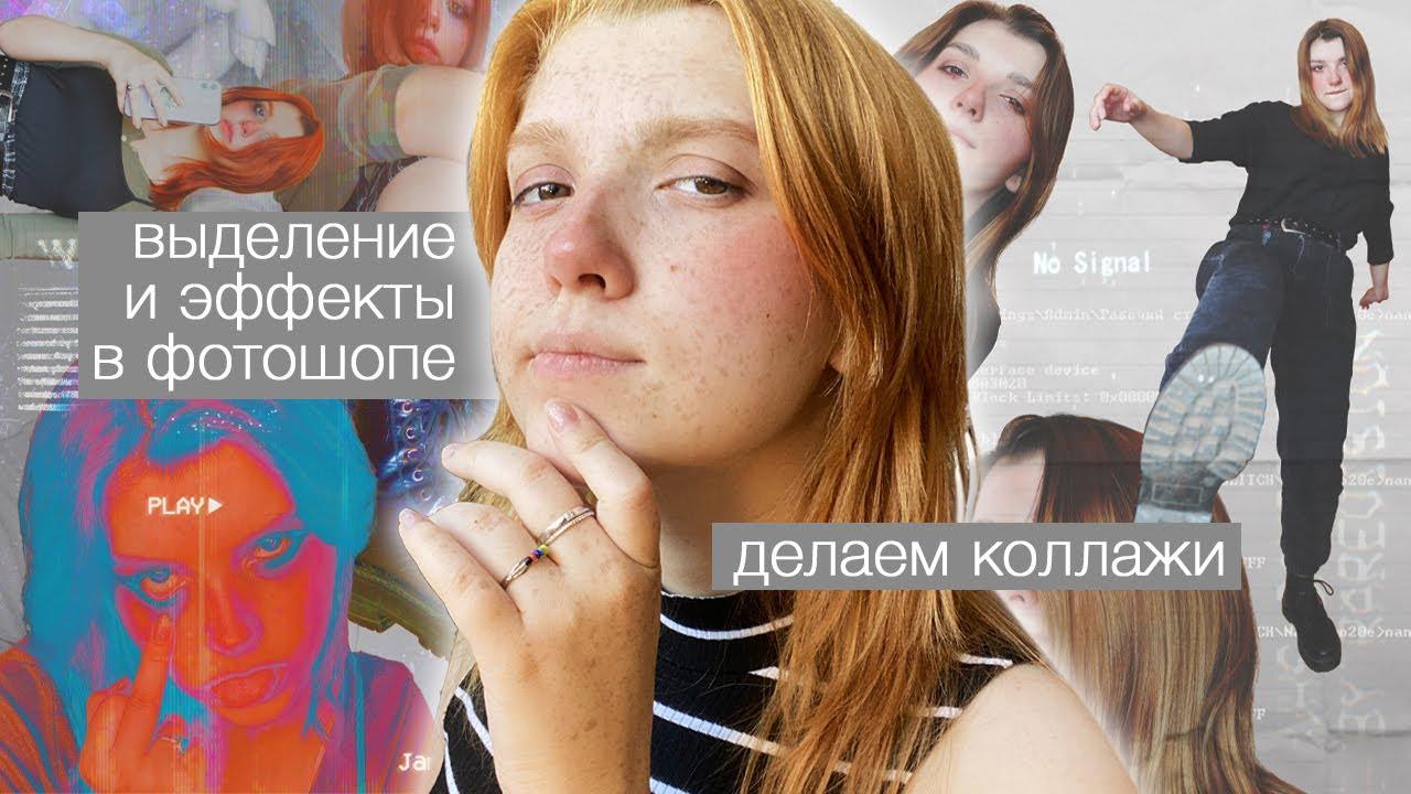 стала панком или как попасть на страницы журнала // коллаж в фотошопе