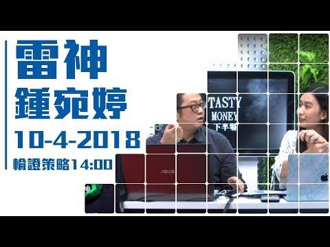 TASTY WARRANT 2018-04-10 Live