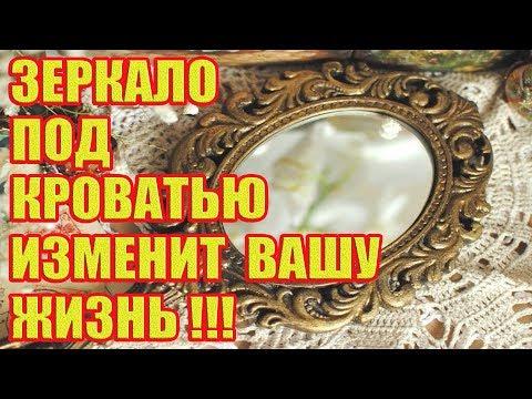 Положите зеркало под кровать и Ваша жизнь изменится к лучшему!