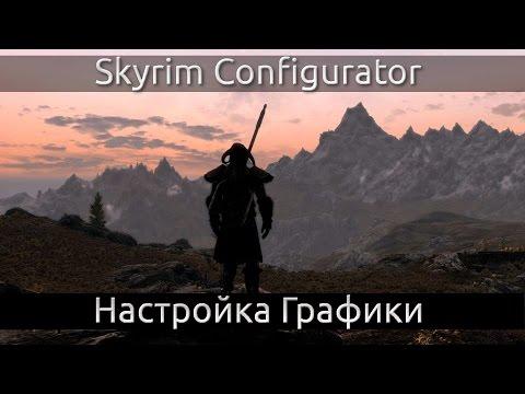 Skyrim Configurator / Детальная Настройка Графики в Skyrim