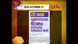 Ayubowan Suba Dawasak |Paththara | 2020-10-21 |Rupavahini Thumbnail