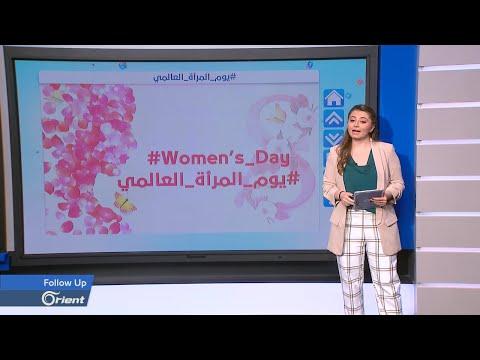 ماذا قال المشاهير العرب في #اليوم_العالمي_للمرأة ؟ - Followup