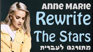 Rewrite the Stars | James Arthur & Anne-Marie 🎵 מתורגם לעברית Video