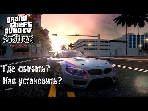 GTA IV: San Andreas где скачать и как установить