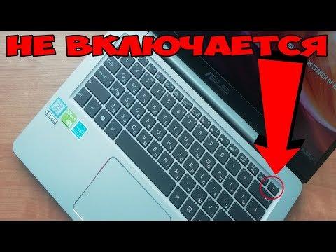 Как включить ноутбук если не работает кнопка питания