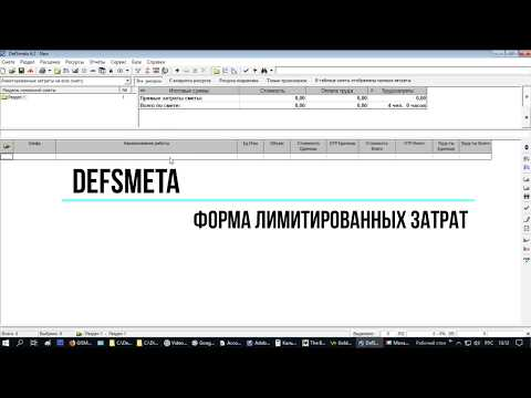 Накладные расходы в форме программы DefSmeta.