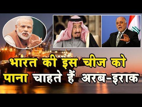 India की इस चीज के लिए भिड़ रहे हैं Saudi Arabia और Iraq, अरबों का है यह खेल