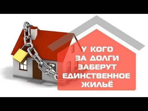 Выселение из жилого помещения - бесплатная консультация юриста онлайн