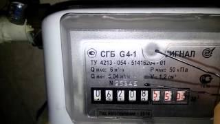 Как остановить счетчик газа СГБ G4-1 сигнал