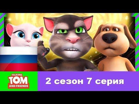 Говорящий Том и Друзья 2 сезон 7 серия - Крутой и ботан