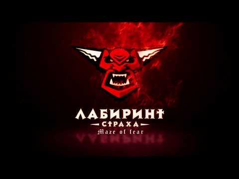 Лабиринт страха в Казани