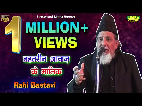RAHI BASTAVI NATIYA MUSHAIRA KICHOCHA SHAREEF HD INDIA