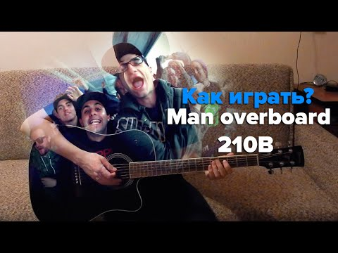 Man overboard 210b acoustic