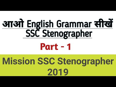 English Grammar - Part 1 | SSC Stenographer